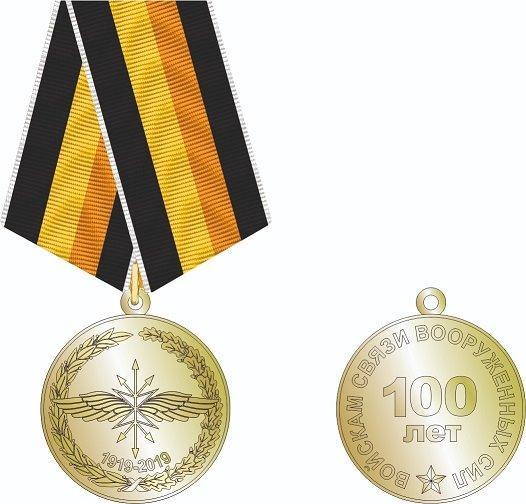 Выпускники! Учреждена памятная юбилейная медаль «100 лет войскам связи Вооруженных Сил»