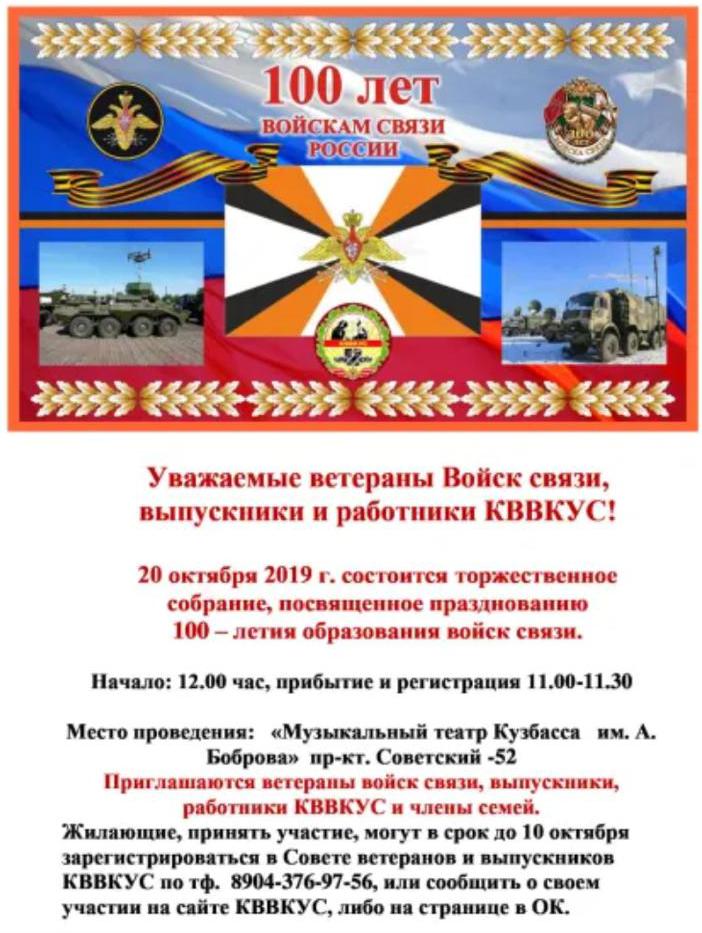Выпускники! 20 октября 2019 г. в Кемерово состоится собрание, посвященное 100-летию войскам связи Вооруженных Сил России